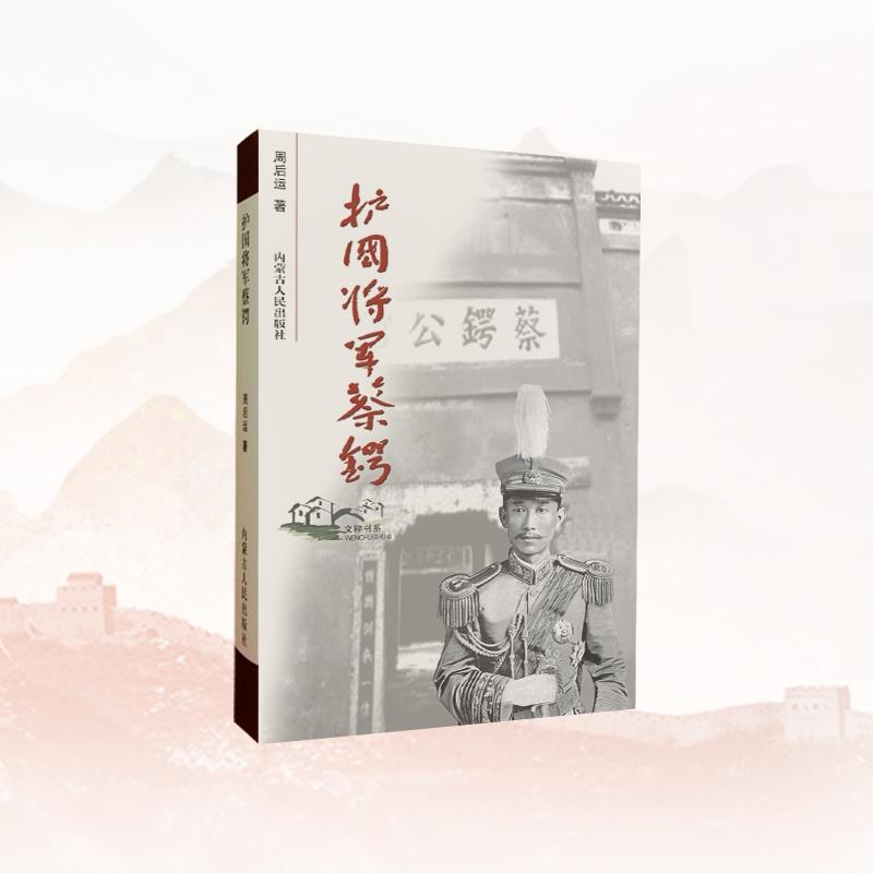 护国将军蔡锷